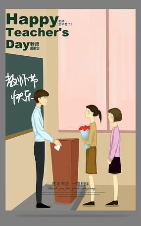 简约创意教师节宣传海报设计