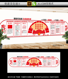 经典大气党建文化墙展板