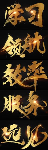 精美大气金色毛笔字体设计