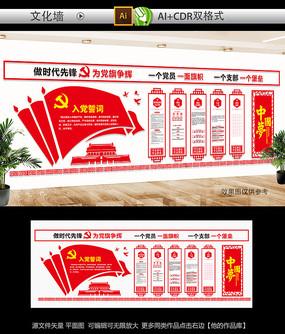 精品党建文化墙展板