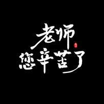 老师您辛苦了中国风水墨书法毛笔艺术字