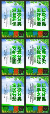 绿色垃圾分类文化标语宣传展板设计
