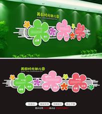 绿色校园文化幼儿园文化墙形象墙