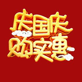 庆国庆购实惠字体设计