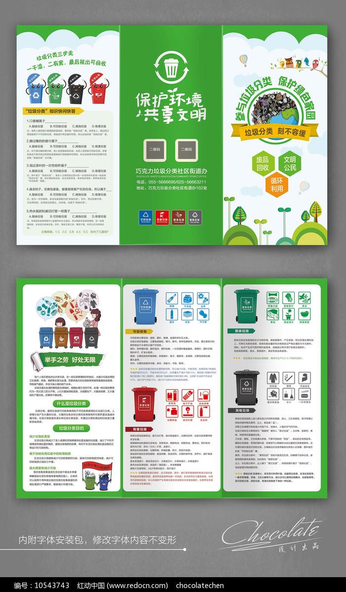 社区垃圾分类宣传折页图片