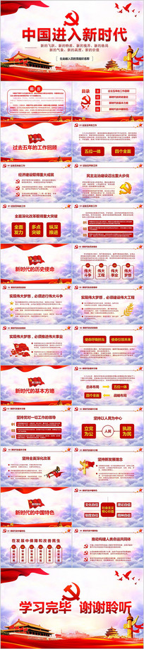 十九大解读中国进入新时代党课PPT