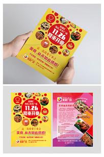 时尚餐饮美食广场DM宣传单