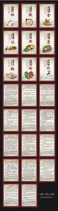 食堂管理制度食堂文化标语