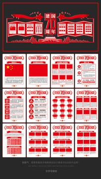 十一国庆建国70周年党员文化墙