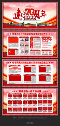 十一国庆节建国70周年宣传看板