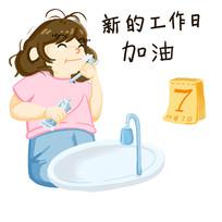 手绘10月7日刷牙人物插画元素