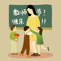 手绘学生给老师献花教师节快乐插画