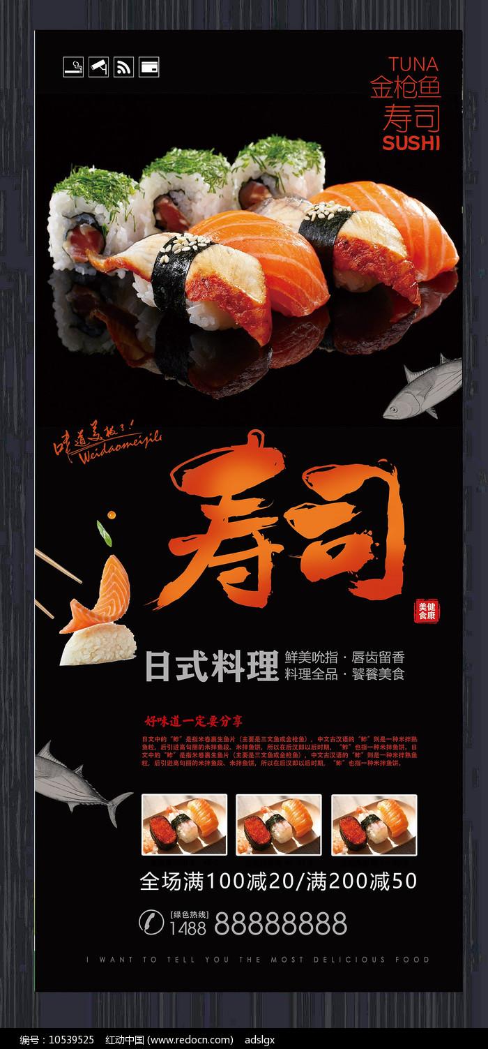 寿司促销易拉宝设计图片