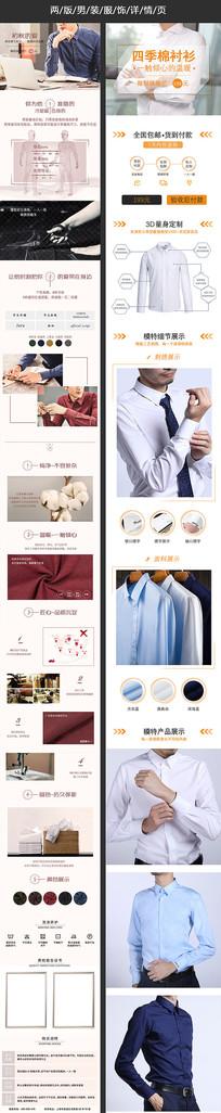 淘宝男装衬衫详情页设计
