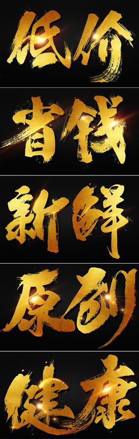 淘宝天猫促销标签艺术字体设计
