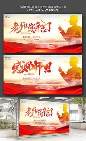 温馨感怀师恩教师节海报设计