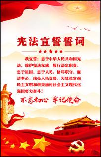 宪法宣誓誓词宣传展板