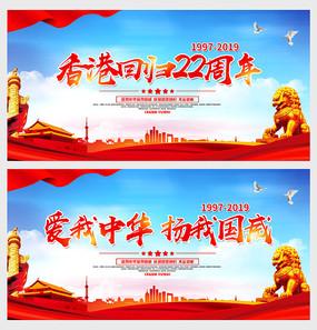 香港回归22周年宣传展板设计