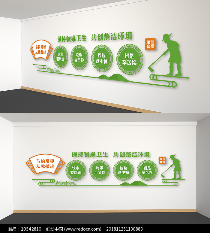 校园食堂文化墙设计图片