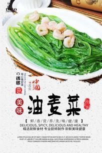 油麦菜美食海报