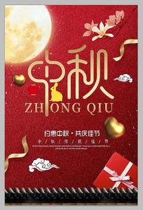 原创红金中秋节礼物设计海报