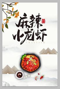原创麻辣小龙虾设计海报