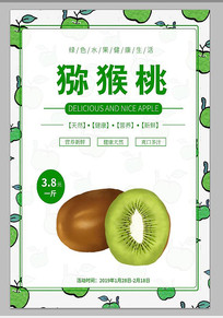 原创水果猕猴桃设计设计海报
