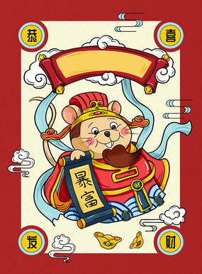 原创元素鼠年喜庆插画
