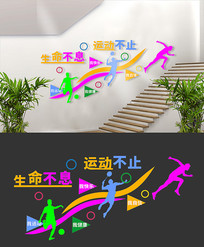 运动楼梯文化墙设计