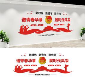 中国共青团宣传标语文化墙