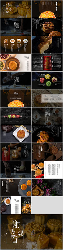 中国精致传统美食月饼中国风PPT模板