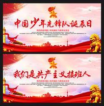 中国少年先锋队诞辰日宣传栏