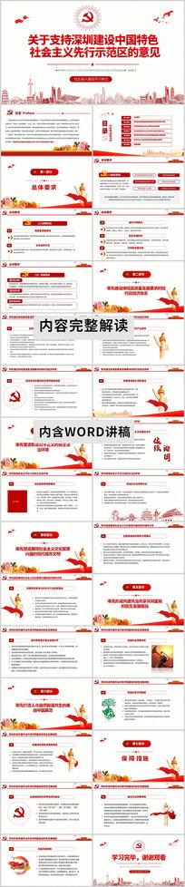 中国特色社会主义先行示范区的意见ppt