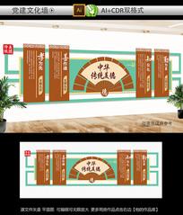 中华传统美德校园文化墙