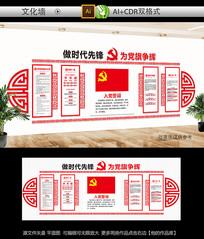 中式党建文化墙