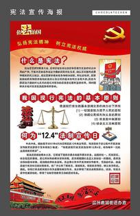 12月4日宪法宣传日宣传展板