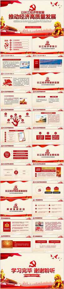 长江经济带发展推动经济高质量发展PPT