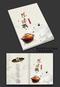 茶味人生画册封面设计