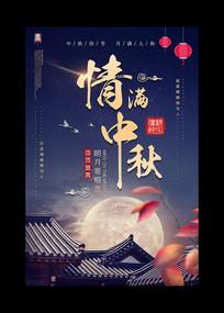 大气中秋节主题海报