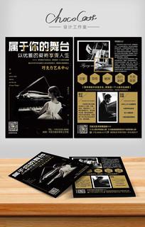 高档钢琴艺术中心宣传单
