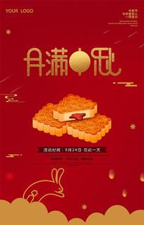 红色大气中秋节海报