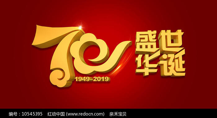 建国70周年盛世华诞国庆字体