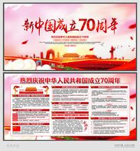 新中国成立70周年十一国庆宣传栏