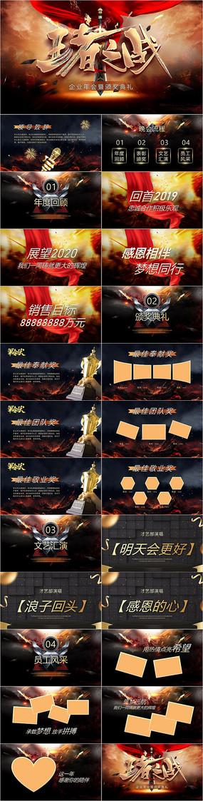 炫酷企业年会暨颁奖典礼PPT模板