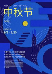 蓝色背景抽象中秋海报