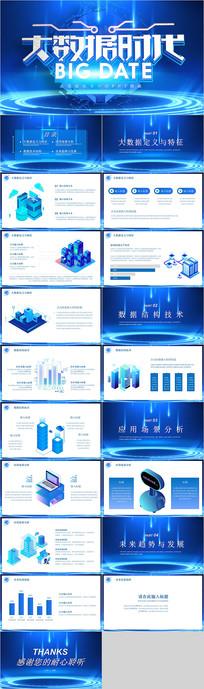 蓝色大数据时代PPT
