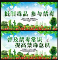绿色清新禁毒社区宣传栏