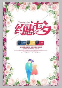 七夕节设计海报模板