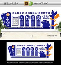 人民公安警察文化墙设计