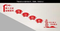 社区企业职工之家文化墙员工之家楼梯墙